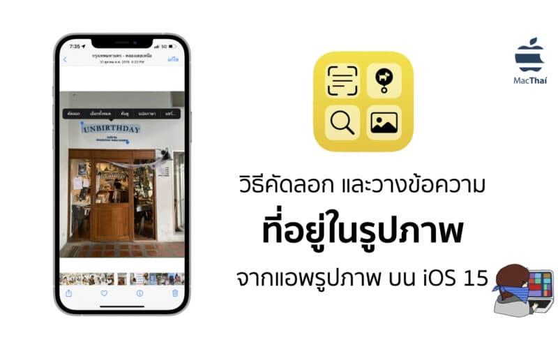 Tips: วิธีคัดลอก และวางข้อความที่อยู่ในรูปภาพ จากแอพรูปภาพ บน iOS 15