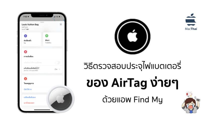 Tips: วิธีตรวจสอบประจุไฟแบตเตอรี่ของ AirTag ง่ายๆ ด้วยแอพ Find My