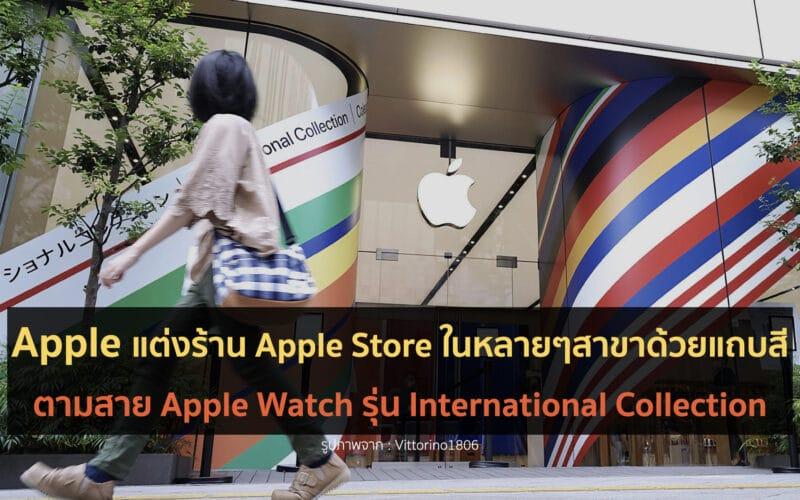 ร้าน Apple Store ในหลายๆสาขาทั้วโลก ได้มีการตกแต่งตัวร้านด้วยแถบสีต่างๆตามสาย Apple Watch รุ่น International Collection