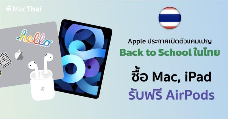 Apple ประกาศโครงการ Back to School ในไทย ซื้อ Mac, iPad แจกฟรี AirPods คนละเครื่อง !!