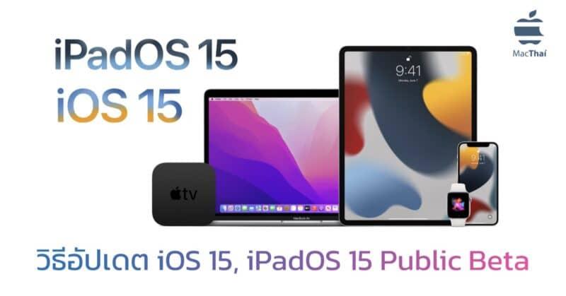 วิธีอัปเดตเป็น iOS 15 และ iPadOS 15 Public Beta สำหรับผู้ใช้ทั่วไป