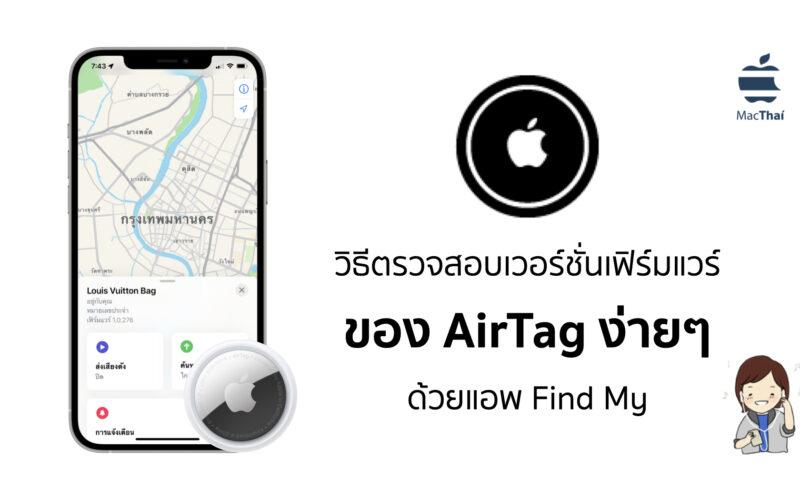 Tips: วิธีตรวจสอบเวอร์ชั่นเฟิร์มแวร์ ของ AirTag ง่ายๆ ด้วยแอพ Find My