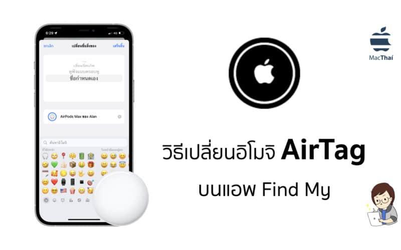 Tips: วิธีเปลี่ยนอิโมจิ AirTag บนแอพ Find My