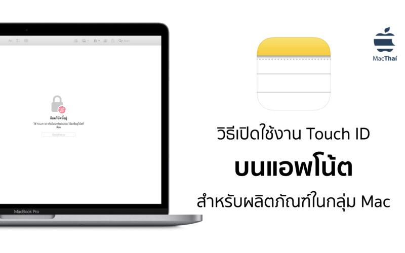 Tips: วิธีเปิดใช้งาน Touch ID แทนการใส่รหัสผ่านบนแอพโน้ต สำหรับผลิตภัณฑ์ในกลุ่ม Mac
