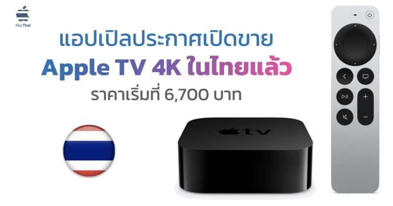 Apple ประกาศเปิดขาย Apple TV 4K ในไทยอย่างเป็นทางการแล้ว ราคาเริ่มที่ 6,700 บาท