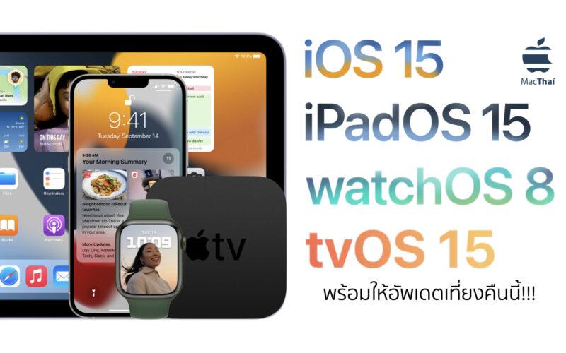 iOS 15 , iPadOS 15 , tvOS 15 และ watchOS 8 พร้อมให้อัพเดตเที่ยงคืนนี้!!! มาดูกันรุ่นไหนได้ไปต่อบ้าง