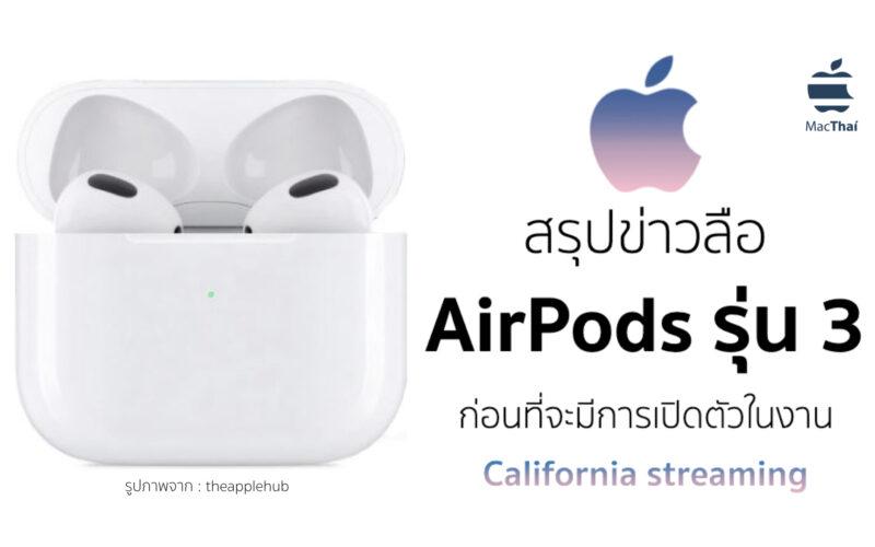 สรุปข่าวลือ AirPods รุ่นที่ 3 ก่อนที่จะมีการเปิดตัวในงาน California streaming