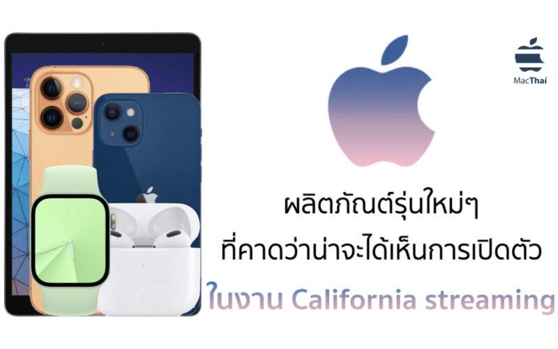 ผลิตภัณต์รุ่นใหม่ๆของ Apple ที่คาดว่าน่าจะได้เห็นการเปิดตัวในงาน California streaming