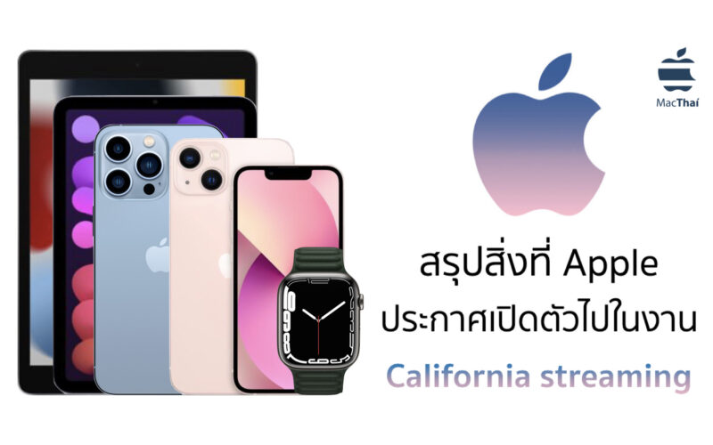 สรุปสิ่งที่ Apple ประกาศเปิดตัวไปในงาน California streaming