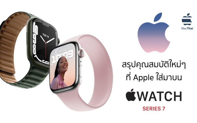 สรุปคุณสมบัติใหม่ๆ ที่ Apple ใส่มาบน Apple Watch Series 7
