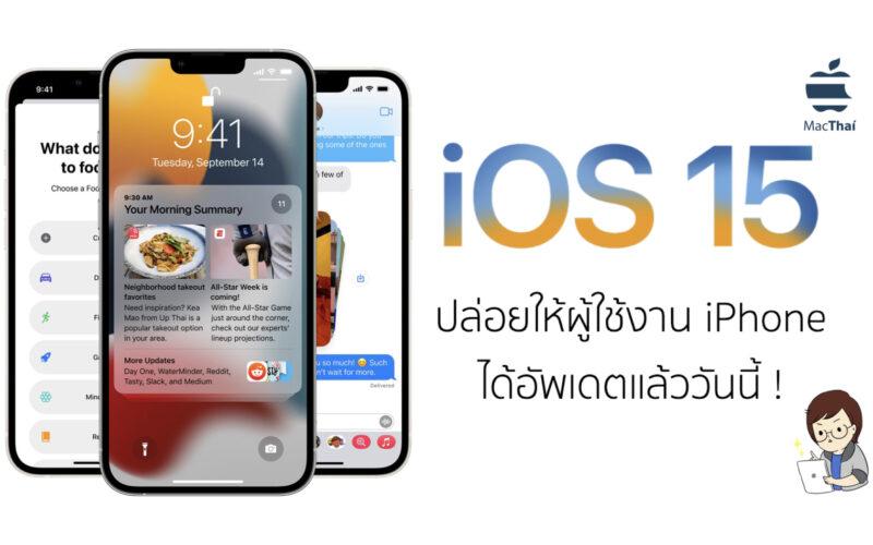 Apple ปล่อย iOS 15 ให้ผู้ใช้งาน iPhone ได้อัพเดตพร้อมกันทั่วโลกแล้ววันนี้!!! รุ่นไหนอัพเดตได้บ้าง มีอะไรใหม่ มาดูกัน
