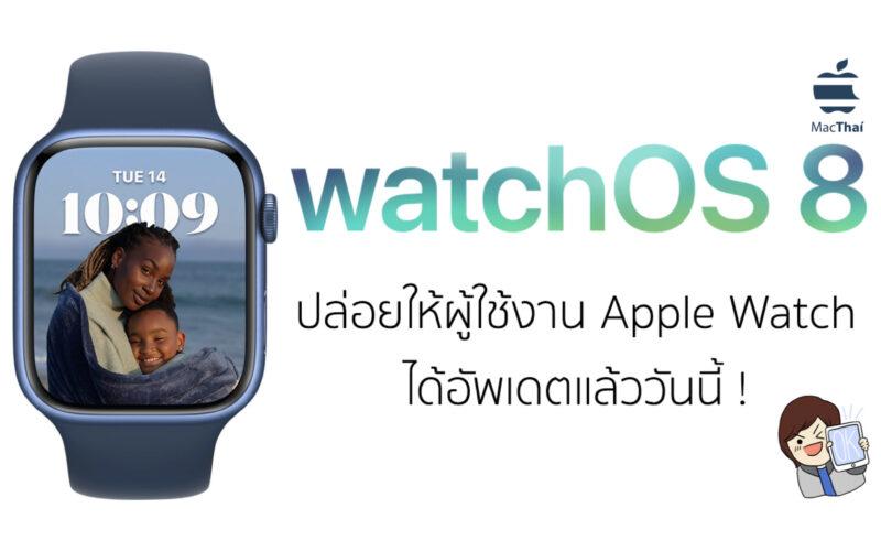 Apple ปล่อย watchOS 8 ให้ผู้ใช้งาน Apple Watch ได้อัพเดตพร้อมกันทั่วโลกแล้ววันนี้!!! รุ่นไหนอัพเดตได้บ้าง มีอะไรใหม่ มาดูกัน