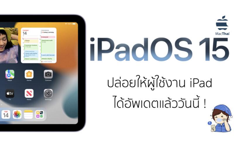 Apple ปล่อย iPadOS 15 ให้ผู้ใช้งาน iPad ได้อัพเดตพร้อมกันทั่วโลกแล้ววันนี้!!! รุ่นไหนอัพเดตได้บ้าง มีอะไรใหม่ มาดูกัน