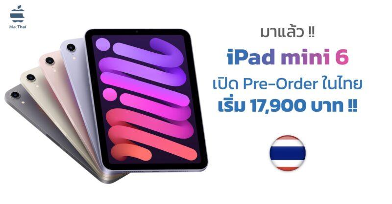 มาแล้ว !! Apple เปิดสั่งจอง iPad mini 6 ล่วงหน้าในไทย ราคาเริ่มที่ 17,900 บาท ขายวันแรก 30 ก.ย.นี้