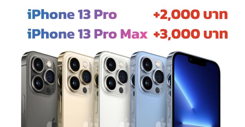สาวกเซ็ง !! ราคา iPhone 13 Pro ในไทยแพงกว่าปีก่อน +2,000 บาท, iPhone 13 Pro Max แพงกว่าเดิม +3,000 บาท