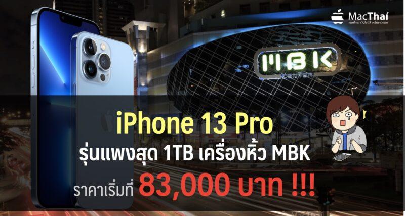 เผยราคา iPhone 13 Pro เครื่องหิ้ว MBK รุ่นแพงสุด 1TB ราคาเริ่มที่ 83,000 บาท !!