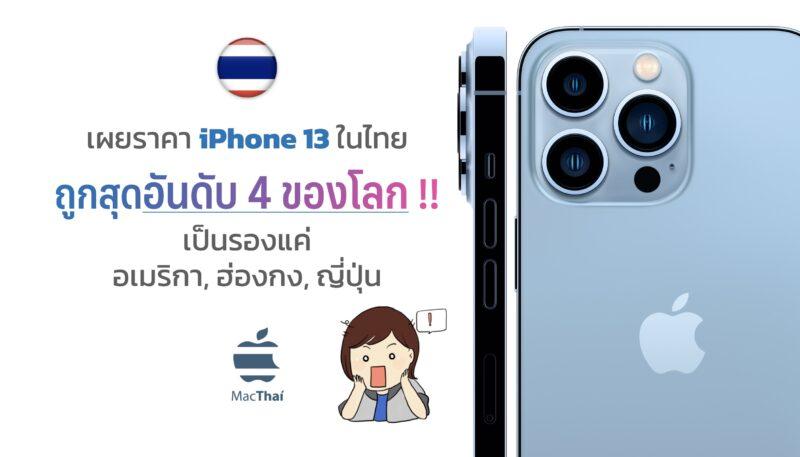 นี่ถูกแล้วเหรอ !? เผยราคา iPhone 13 ในไทย ถูกที่สุดอันดับ 4 ของโลก เป็นรองแค่อเมริกา, ฮ่องกง, ญี่ปุ่น