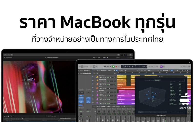 ราคา MacBook ทุกรุ่น ที่วางจำหน่ายอย่างเป็นทางการในประเทศไทย เริ่มต้น 32,900 บาท