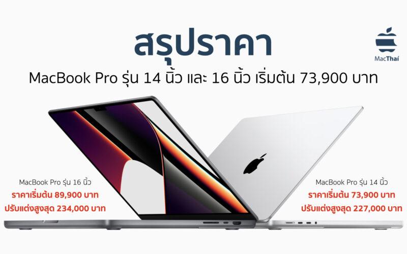 สรุปราคา MacBook Pro รุ่น 14 และ 16 นิ้ว ที่วางจำหน่ายอย่างเป็นทางการในประเทศไทย เริ่มต้น 73,900 บาท