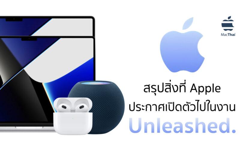 สรุปสิ่งที่ Apple ประกาศเปิดตัวไปในงาน Unleashed