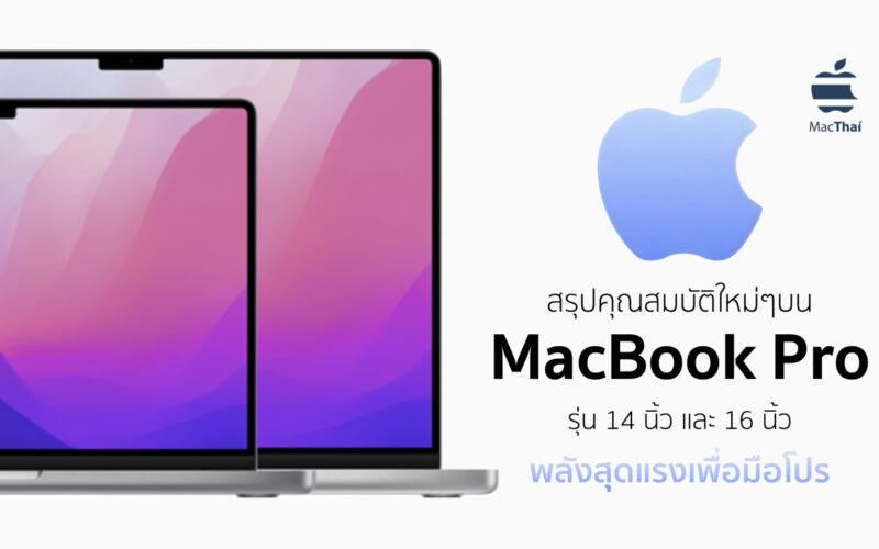 สรุปคุณสมบัติใหม่ๆ ที่ Apple ใส่มาบน MacBook Pro รุ่น 14 นิ้ว และ 16 นิ้ว