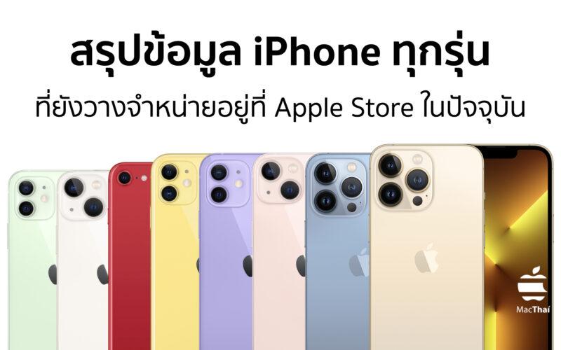 สรุปข้อมูล iPhone ทุกรุ่น ที่ยังวางจำหน่ายอยู่ที่ Apple Store ในปัจจุบัน