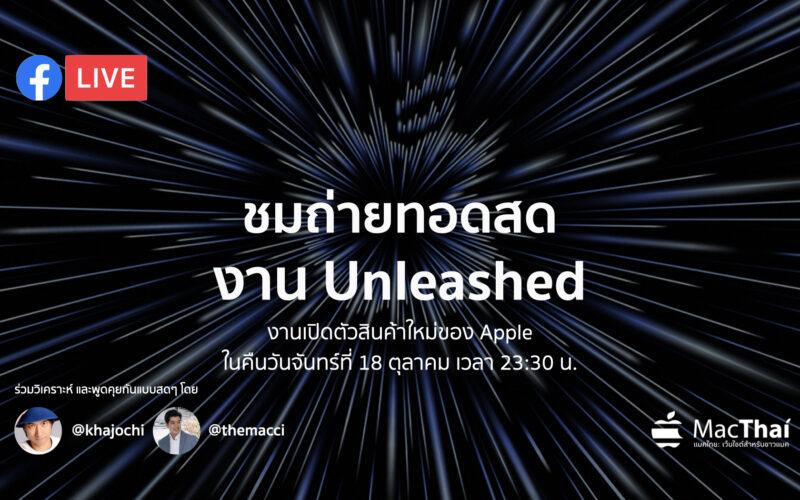 MacThai ถ่ายทอดสดงาน Unleashed งานเปิดตัวสินค้าใหม่ของ Apple ในคืนวันจันทร์ที่ 18 ตุลาคม เวลา 23:30 น.