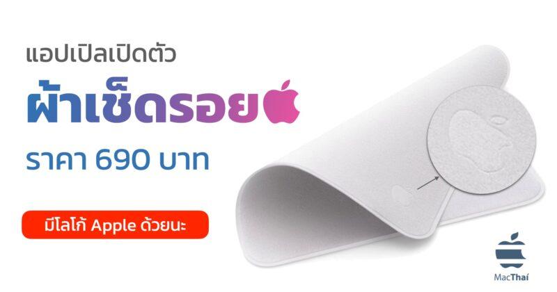 """นวัตกรรม !! Apple เปิดตัว """"ผ้าเช็ดรอย"""" ทำความสะอาดหน้าจอ ราคา 690 บาท มีโลโก้แอปเปิลด้วยนะ"""