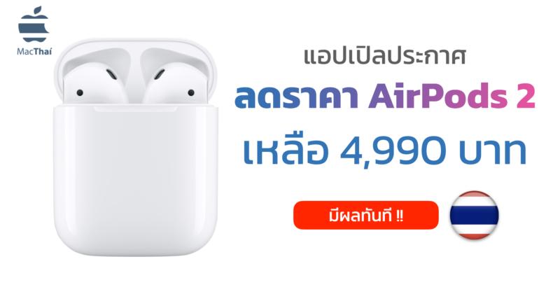 Apple ประกาศลดราคา AirPods รุ่น 2 เหลือ 4,990 บาท (ลด 700 บาท) มีผลทันที !!