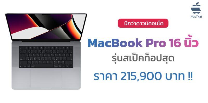 นึกว่าดาวน์คอนโด !! เผย MacBook Pro จอ 16 นิ้ว รุ่นปรับสเป็คท็อปสุด ราคาสูงถึง 215,900 บาท