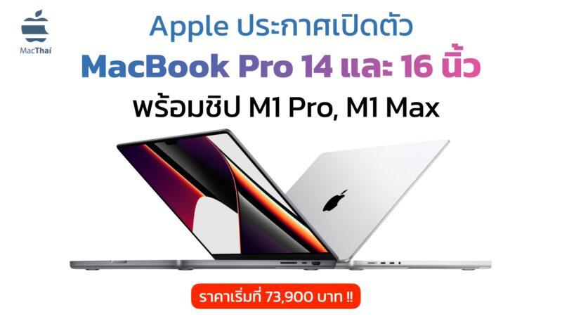 เปิดตัว MacBook Pro ใหม่จอ 14 และ 16 นิ้ว ชิปแรงขั้นเทพ M1 Pro + M1 Max, จอ ProMotion 120Hz ราคาเริ่ม 73,900 บาท !!